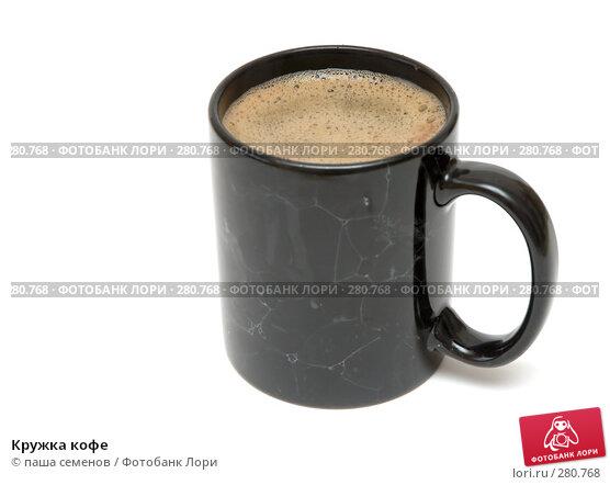 Кружка кофе, фото № 280768, снято 17 апреля 2008 г. (c) паша семенов / Фотобанк Лори