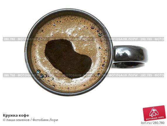 Купить «Кружка кофе», фото № 280780, снято 17 апреля 2008 г. (c) паша семенов / Фотобанк Лори