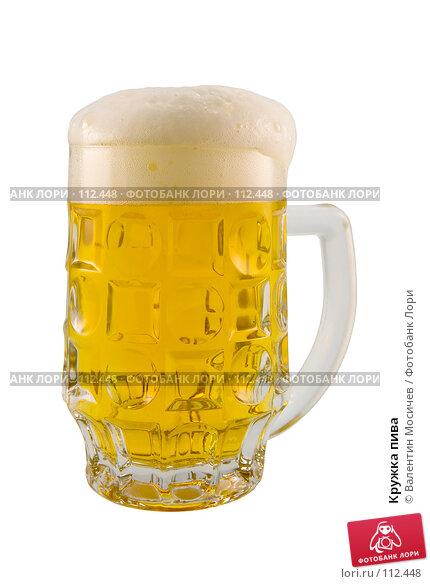Кружка пива, фото № 112448, снято 2 февраля 2007 г. (c) Валентин Мосичев / Фотобанк Лори