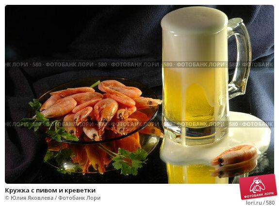 Кружка с пивом и креветки, фото № 580, снято 24 февраля 2005 г. (c) Юлия Яковлева / Фотобанк Лори