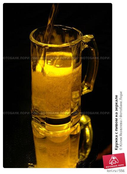 Кружка с пивом на зеркале, фото № 556, снято 21 февраля 2005 г. (c) Юлия Яковлева / Фотобанк Лори