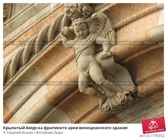 Крылатый Амур на фрагменте арки венецианского здания, фото № 179812, снято 23 сентября 2007 г. (c) Георгий Ильин / Фотобанк Лори