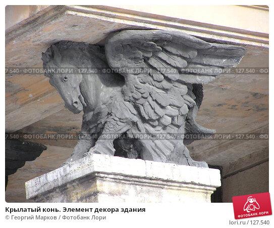 Крылатый конь. Элемент декора здания, фото № 127540, снято 25 февраля 2004 г. (c) Георгий Марков / Фотобанк Лори