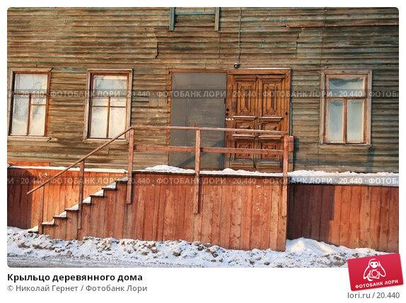 Крыльцо деревянного дома, фото № 20440, снято 13 января 2007 г. (c) Николай Гернет / Фотобанк Лори