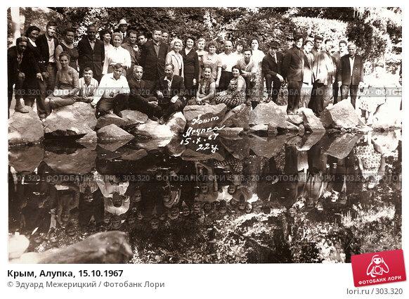 Крым, Алупка, 15.10.1967, фото № 303320, снято 29 июля 2017 г. (c) Эдуард Межерицкий / Фотобанк Лори