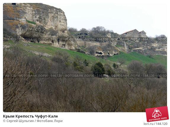 Крым Крепость Чуфут-Кале, фото № 144120, снято 7 апреля 2007 г. (c) Сергей Шульгин / Фотобанк Лори