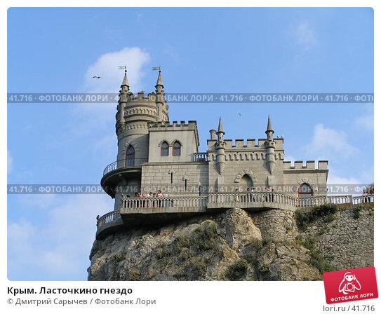 Крым. Ласточкино гнездо, фото № 41716, снято 1 июля 2005 г. (c) Дмитрий Сарычев / Фотобанк Лори