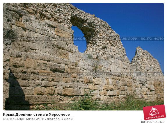 Купить «Крым.Древняя стена в Херсонесе», фото № 102372, снято 23 апреля 2018 г. (c) АЛЕКСАНДР МИХЕИЧЕВ / Фотобанк Лори