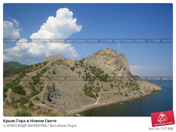 Купить «Крым.Гора в Новом Свете», фото № 117908, снято 22 августа 2007 г. (c) АЛЕКСАНДР МИХЕИЧЕВ / Фотобанк Лори