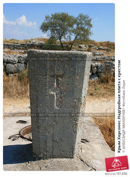Купить «Крым.Херсонес.Надгробная плита с крестом», фото № 97656, снято 15 августа 2007 г. (c) АЛЕКСАНДР МИХЕИЧЕВ / Фотобанк Лори