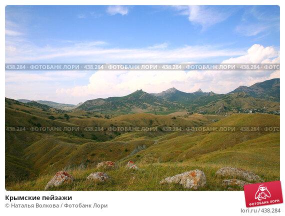 Купить «Крымские пейзажи», фото № 438284, снято 24 июня 2008 г. (c) Наталья Волкова / Фотобанк Лори