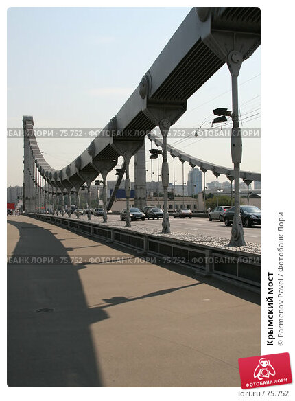 Крымский мост, фото № 75752, снято 23 августа 2007 г. (c) Parmenov Pavel / Фотобанк Лори