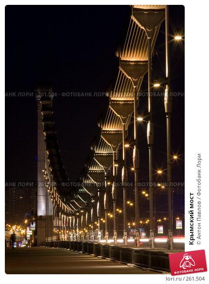 Крымский мост, фото № 261504, снято 3 мая 2006 г. (c) Антон Павлов / Фотобанк Лори