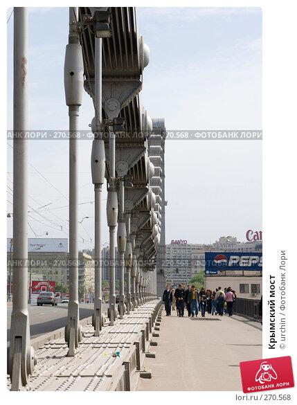 Крымский мост, фото № 270568, снято 1 мая 2008 г. (c) urchin / Фотобанк Лори