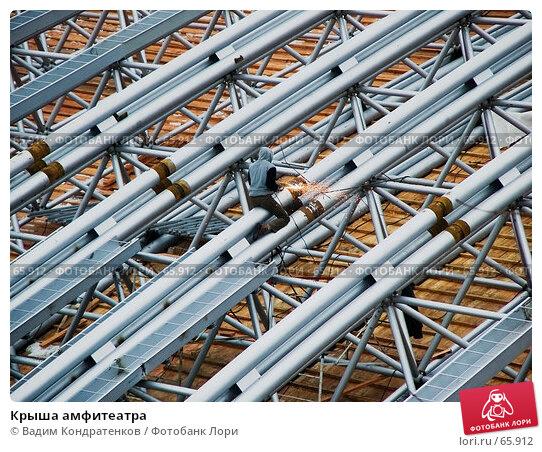 Крыша амфитеатра, фото № 65912, снято 26 марта 2017 г. (c) Вадим Кондратенков / Фотобанк Лори