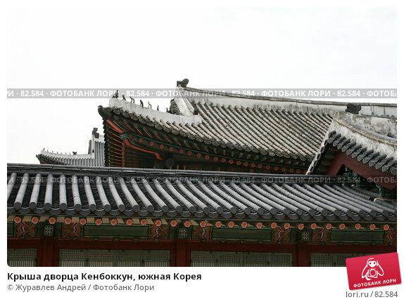 Крыша дворца Кенбоккун, южная Корея, эксклюзивное фото № 82584, снято 5 сентября 2007 г. (c) Журавлев Андрей / Фотобанк Лори