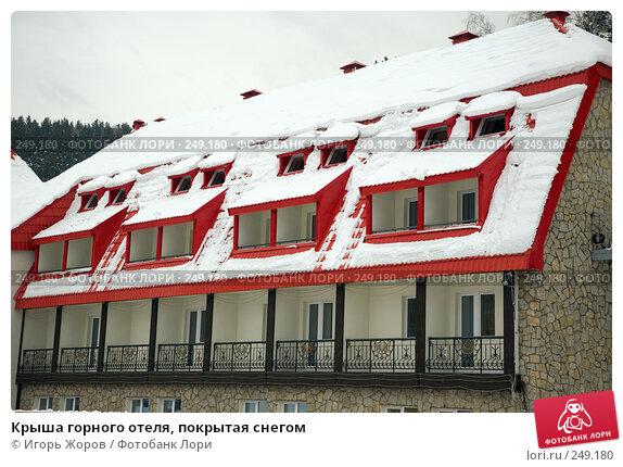 Крыша горного отеля, покрытая снегом, фото № 249180, снято 15 февраля 2008 г. (c) Игорь Жоров / Фотобанк Лори