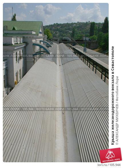 Крыша железнодорожного вокзала в Севастополе, фото № 105944, снято 16 августа 2007 г. (c) АЛЕКСАНДР МИХЕИЧЕВ / Фотобанк Лори