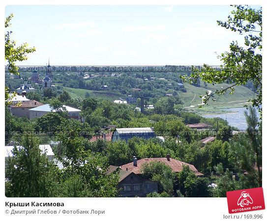 Купить «Крыши Касимова», фото № 169996, снято 15 декабря 2004 г. (c) Дмитрий Глебов / Фотобанк Лори
