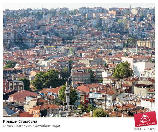 Крыши Стамбула, эксклюзивное фото № 15092, снято 15 сентября 2006 г. (c) Ivan I. Karpovich / Фотобанк Лори