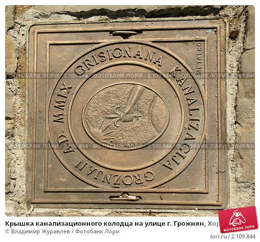Купить «Крышка канализационного колодца на улице г. Грожнян, Хорватия», фото № 2109844, снято 20 августа 2010 г. (c) Владимир Журавлев / Фотобанк Лори