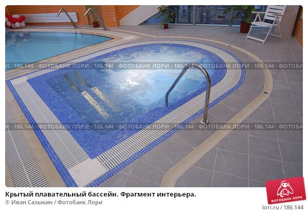 Купить «Крытый плавательный бассейн. Фрагмент интерьера.», фото № 186144, снято 18 декабря 2004 г. (c) Иван Сазыкин / Фотобанк Лори