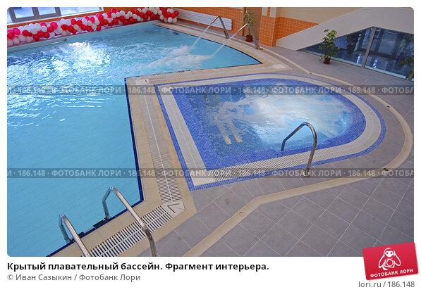 Купить «Крытый плавательный бассейн. Фрагмент интерьера.», фото № 186148, снято 18 декабря 2004 г. (c) Иван Сазыкин / Фотобанк Лори