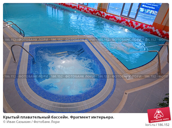 Купить «Крытый плавательный бассейн. Фрагмент интерьера.», фото № 186152, снято 18 декабря 2004 г. (c) Иван Сазыкин / Фотобанк Лори