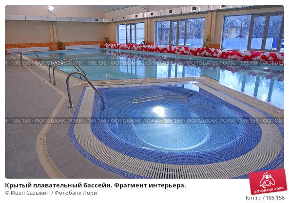 Крытый плавательный бассейн. Фрагмент интерьера., фото № 186156, снято 18 декабря 2004 г. (c) Иван Сазыкин / Фотобанк Лори