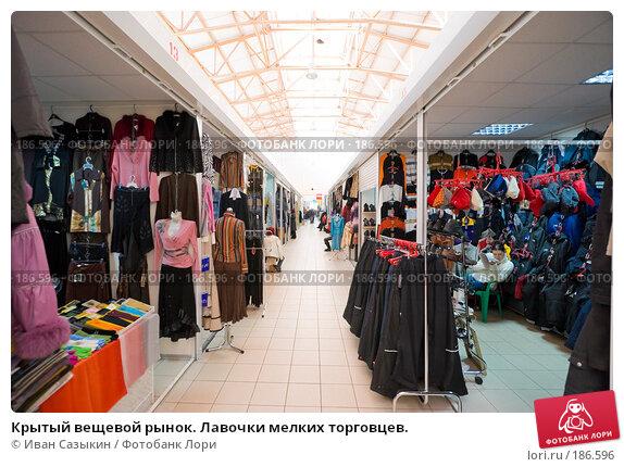 Купить «Крытый вещевой рынок. Лавочки мелких торговцев.», фото № 186596, снято 11 января 2006 г. (c) Иван Сазыкин / Фотобанк Лори