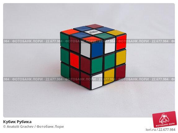 Купить «Кубик Рубика», фото № 22677984, снято 23 апреля 2016 г. (c) Anatolii Grachev / Фотобанк Лори