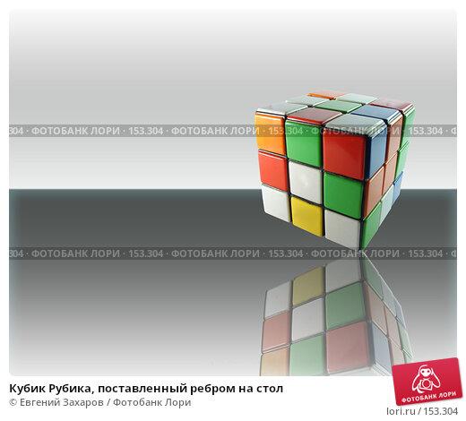 Кубик Рубика, поставленный ребром на стол, эксклюзивное фото № 153304, снято 9 декабря 2007 г. (c) Евгений Захаров / Фотобанк Лори