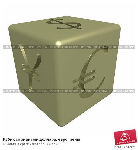 Купить «Кубик со знаками доллара, евро, иены», иллюстрация № 81996 (c) Ильин Сергей / Фотобанк Лори