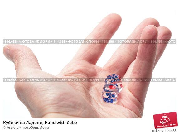 Кубики на Ладони, Hand with Cube, фото № 114488, снято 15 марта 2007 г. (c) Astroid / Фотобанк Лори