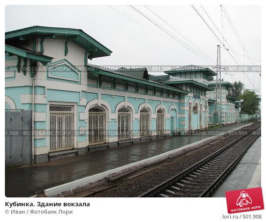 Купить «Кубинка. Здание вокзала», фото № 501908, снято 3 августа 2008 г. (c) Иван / Фотобанк Лори