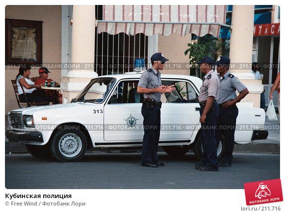 Купить «Кубинская полиция», эксклюзивное фото № 211716, снято 24 ноября 2017 г. (c) Free Wind / Фотобанк Лори