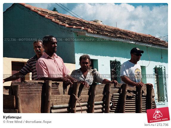 Кубинцы, эксклюзивное фото № 272736, снято 21 августа 2017 г. (c) Free Wind / Фотобанк Лори