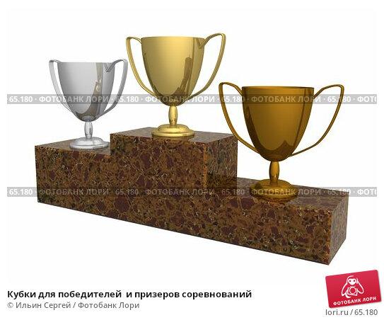Кубки для победителей  и призеров соревнований, иллюстрация № 65180 (c) Ильин Сергей / Фотобанк Лори