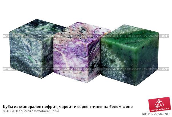 Купить «Кубы из минералов нефрит, чароит и серпентинит на белом фоне», фото № 22582700, снято 21 апреля 2019 г. (c) Анна Зеленская / Фотобанк Лори