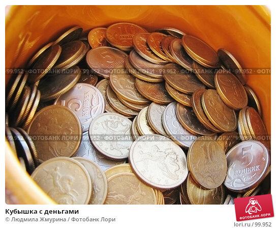 Кубышка с деньгами, фото № 99952, снято 4 июня 2007 г. (c) Людмила Жмурина / Фотобанк Лори
