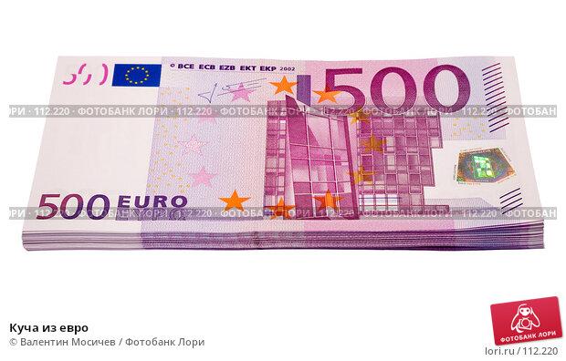 Куча из евро, фото № 112220, снято 17 января 2007 г. (c) Валентин Мосичев / Фотобанк Лори