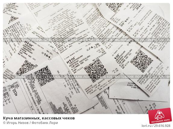 Купить «Куча магазинных, кассовых чеков», эксклюзивное фото № 29616928, снято 19 декабря 2018 г. (c) Игорь Низов / Фотобанк Лори