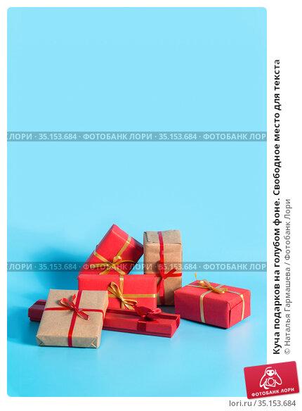 Куча подарков на голубом фоне. Свободное место для текста. Стоковое фото, фотограф Наталья Гармашева / Фотобанк Лори