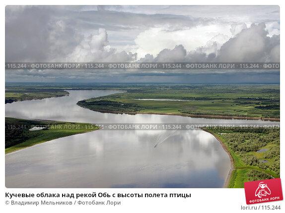 Кучевые облака над рекой Обь с высоты полета птицы, фото № 115244, снято 4 августа 2006 г. (c) Владимир Мельников / Фотобанк Лори