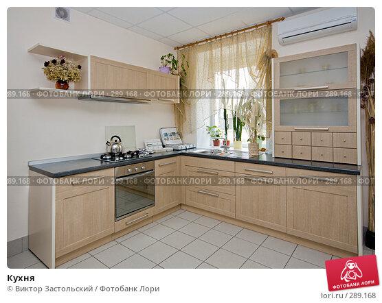 Купить «Кухня», фото № 289168, снято 14 мая 2008 г. (c) Виктор Застольский / Фотобанк Лори