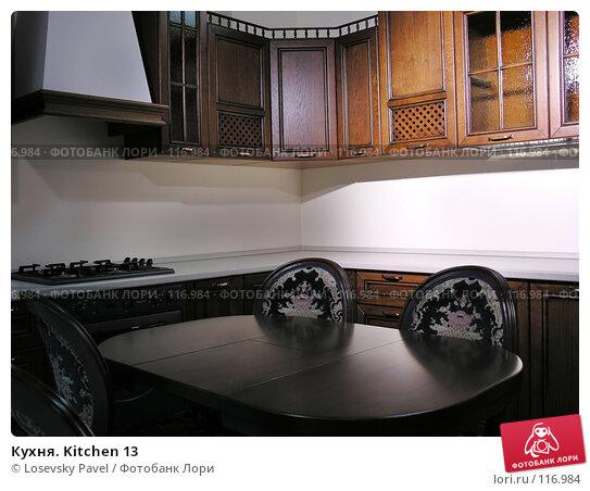 Кухня. Kitchen 13, фото № 116984, снято 5 марта 2006 г. (c) Losevsky Pavel / Фотобанк Лори