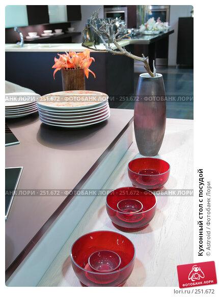 Кухонный стол с посудой, фото № 251672, снято 8 апреля 2008 г. (c) Astroid / Фотобанк Лори