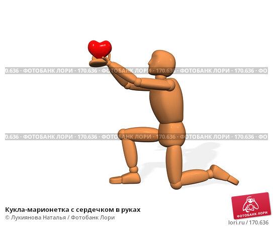 Кукла-марионетка с сердечком в руках, иллюстрация № 170636 (c) Лукиянова Наталья / Фотобанк Лори
