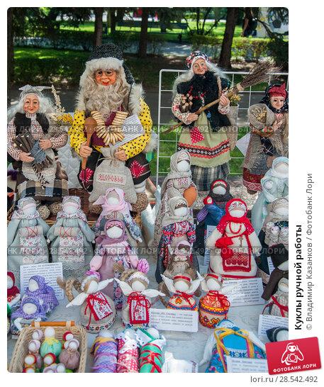 Купить «Куклы ручной работы», фото № 28542492, снято 10 сентября 2017 г. (c) Владимир Казанков / Фотобанк Лори
