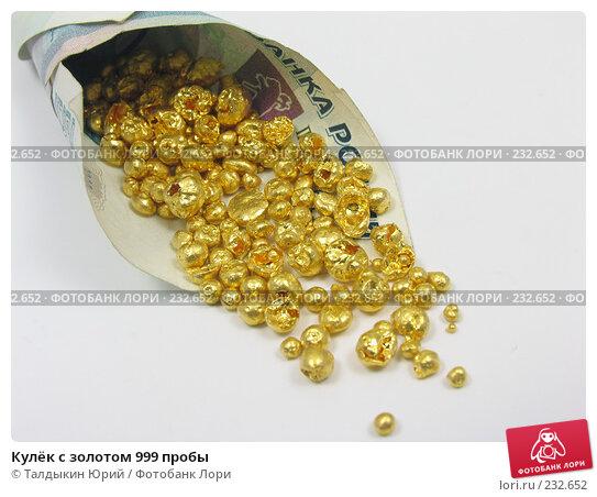Купить «Кулёк с золотом 999 пробы», фото № 232652, снято 19 марта 2008 г. (c) Талдыкин Юрий / Фотобанк Лори